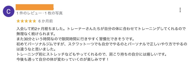 駒沢大学店の口コミ3