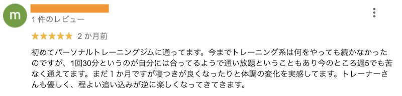 駒沢大学店の口コミ1